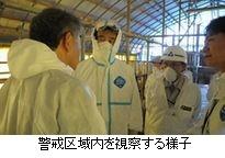 20110508fukushima1