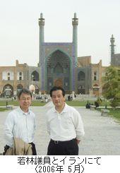 Iran_200605