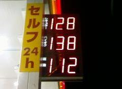 Gas_080401
