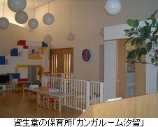 Hoiku0611_01