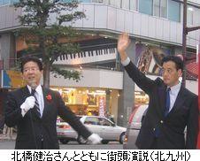 Kitahashi0612